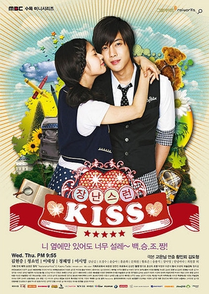 image of drama Mischievous Kiss/Playful Kiss/Itazura na Kiss: Love in Tokyo [JDRAMA]